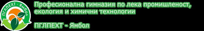 ПГЛПЕХТ - Ямбол - ПГЛПЕХТ - Ямбол